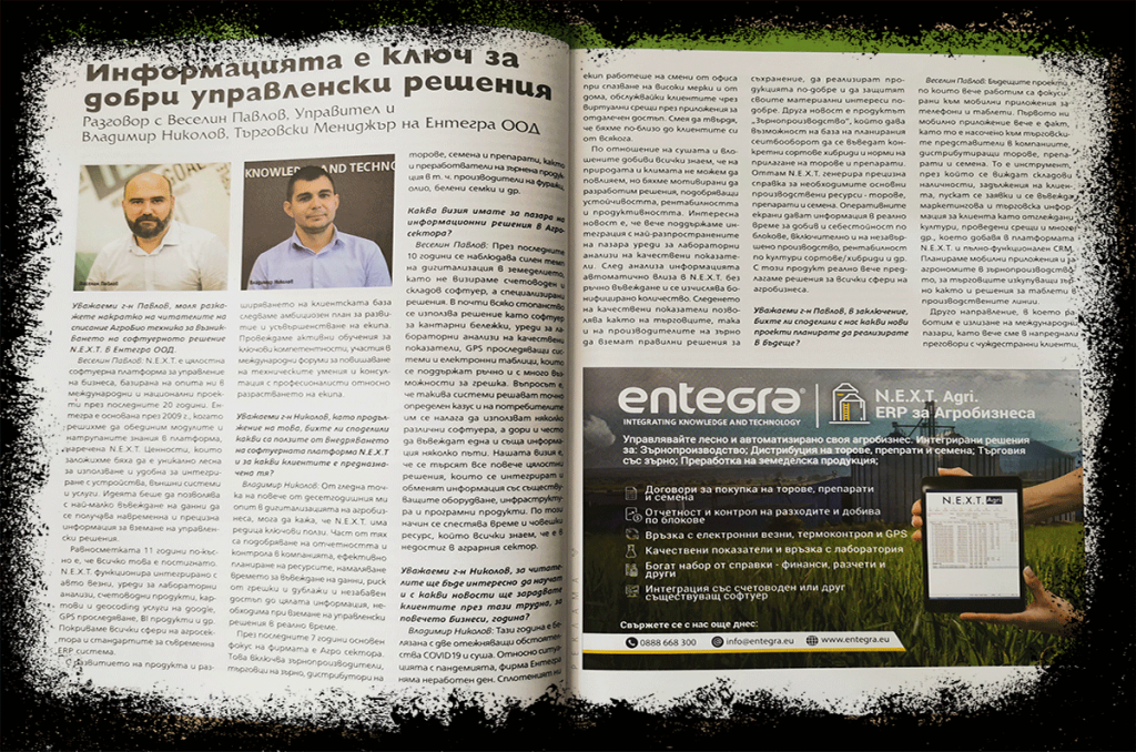 Read in AgroBio Technica: N.E.X.T. complete solution for agribusiness