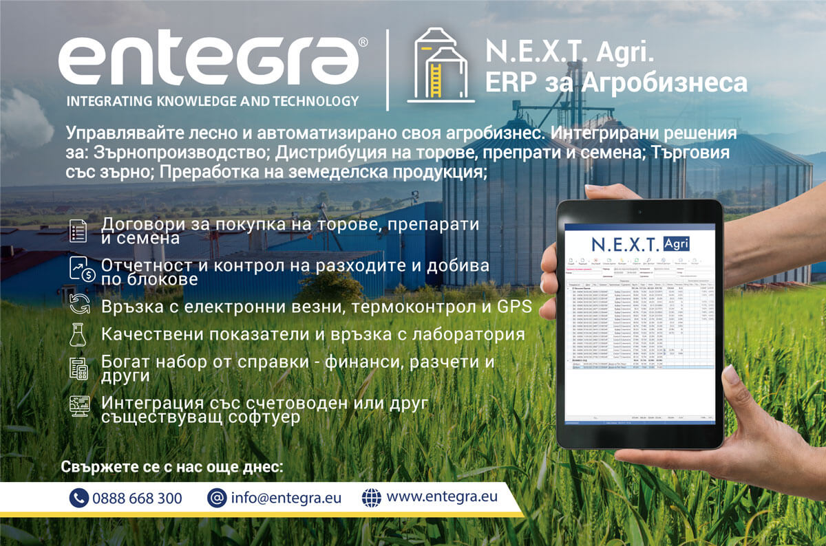 Read in Agro magazine: N.E.X.T. complete solution for agribusiness