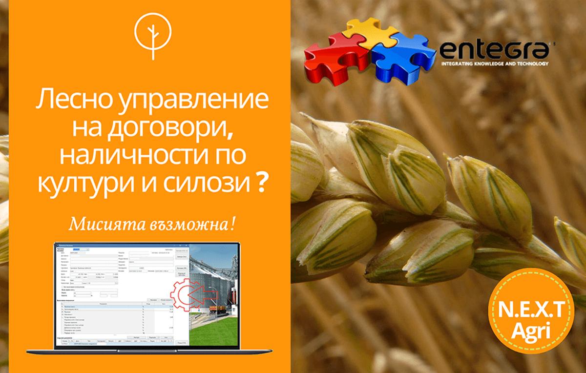 Търговия със зърно – много дейности и процеси – лесни за управление с N.E.X.T.