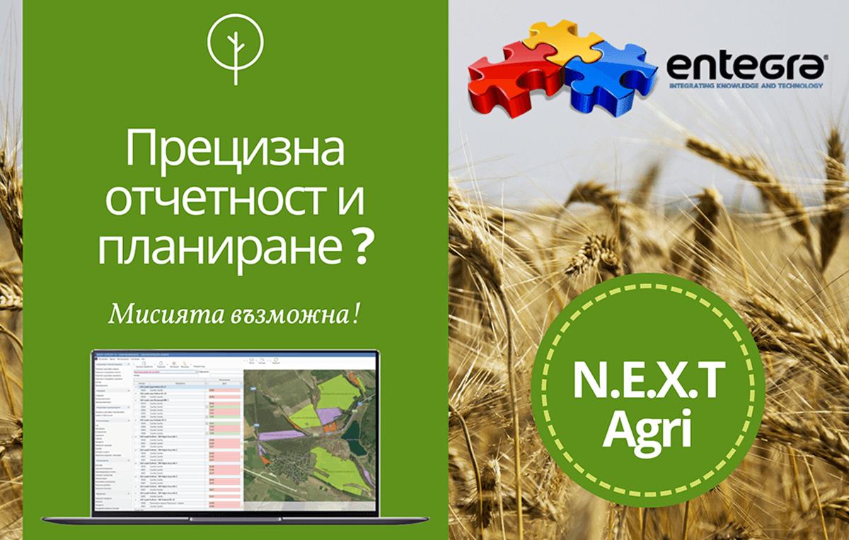 Зърнопроизводството – прецизна отчетност и планиране.